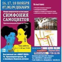 """Выставка ярмарка """"СИМФОНИЯ САМОЦВЕТОВ"""" г. Москва"""