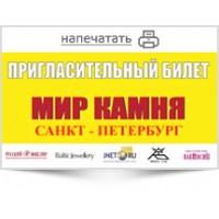 """Выставочное объединение """"МИР КАМНЯ"""""""